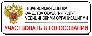Анкета Росминздрава